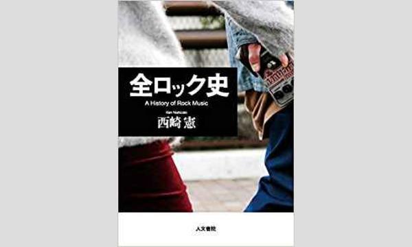 西崎憲×ロックファン「読んで聴く全ロック史 – インディーヴォーカルミーティング-」 イベント画像1