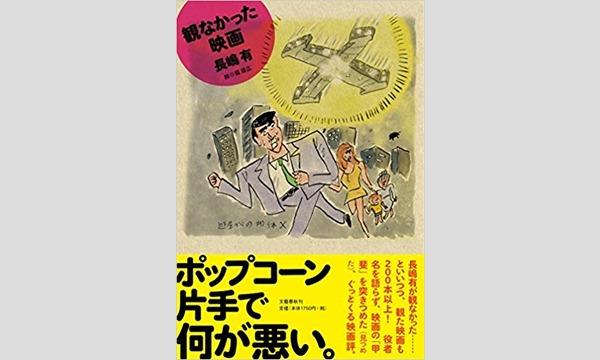長嶋有×堀道広 「長嶋有&堀道広の、ぐっとくる映画の話」 in東京イベント