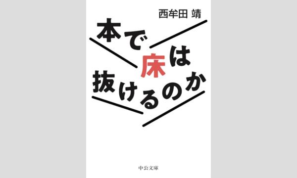 西牟田靖×東海晴美×仲俣暁生「物書きにとっての蔵書と家族」 イベント画像1