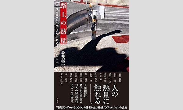 藤井誠二×安田浩一「ノンフィクションライターの取材の『神様』を引き寄せる力」 イベント画像1