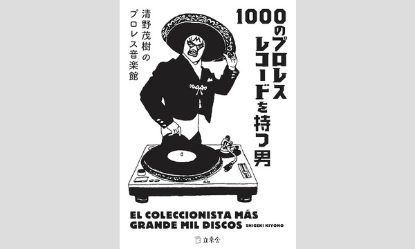清野茂樹×小島和宏「プロレステーマ曲をDIGした男たち」 イベント画像1