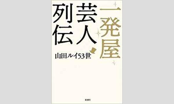 山田ルイ53世×武田砂鉄「それでも、僕たちは書く。〜『一発屋芸人列伝』(新潮社)『日本の気配』(晶文社)について」 イベント画像1