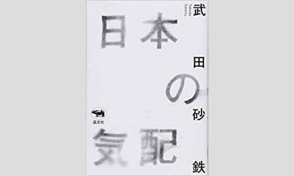 山田ルイ53世×武田砂鉄「それでも、僕たちは書く。〜『一発屋芸人列伝』(新潮社)『日本の気配』(晶文社)について」 イベント画像2