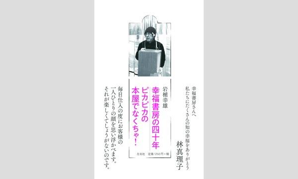 岩楯幸雄×嶋浩一郎「本屋B&Bに『幸福書房』がやってくる!」 イベント画像1