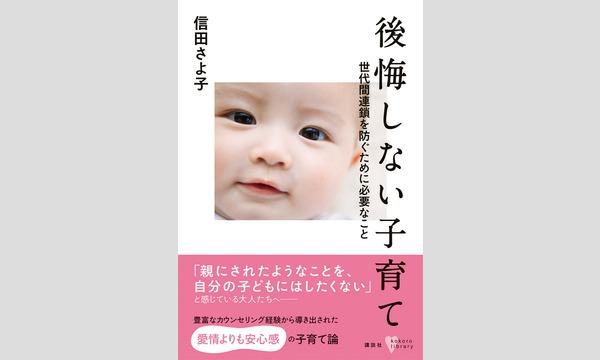 本屋bandbの信田さよ子×清田隆之「親になるということー父になる・母になる」イベント