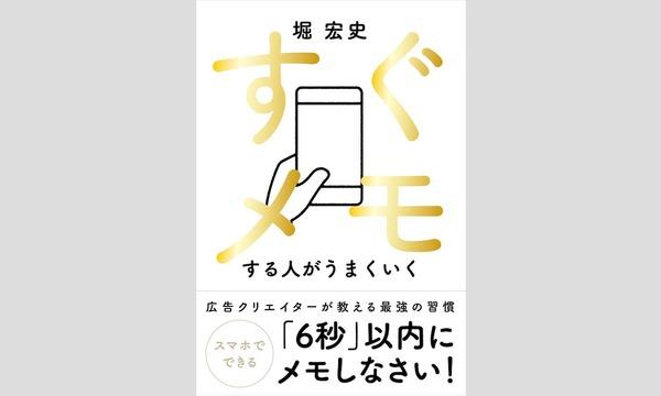 堀宏史×嶋浩一郎「名企画はメモから生まれる」 イベント画像1