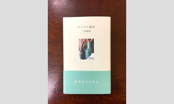 三品輝起×小林和人×島田潤一郎「雑貨化する社会について考える」 イベント画像1