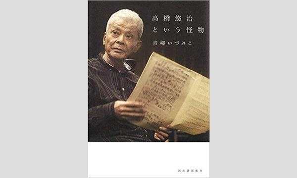 青柳いづみこ×高橋悠治「高橋悠治とアジア~本の中で語っていないこと、著者がまだ知らないこと」 イベント画像1