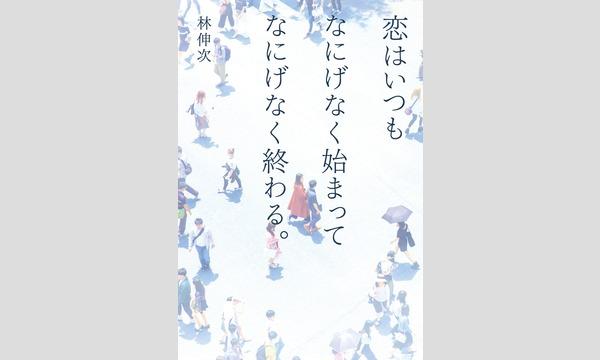 林伸次×佐伯ポインティ「もうすぐなくなるという恋愛について、いま話しておきたいこと」 イベント画像1