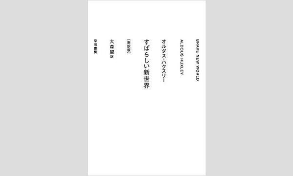 大森望×山形浩生「ディストピアSFの系譜」 イベント画像1