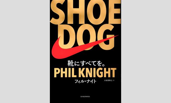 かっぴー×鎌田慎也『SHOE DOG(シュードッグ)』(東洋経済新報社)日本版刊行記念 イベント画像1