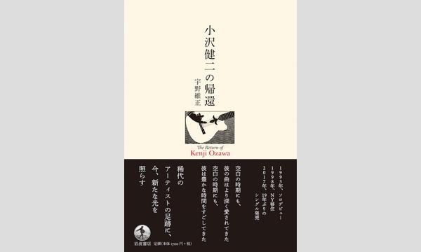 宇野維正×荏開津広「小沢健二について、これまで語られてこなかったこと」 イベント画像1