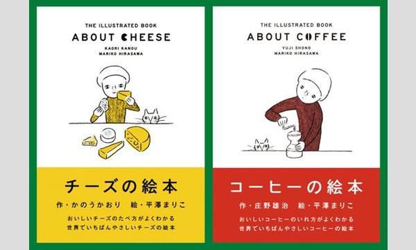 本屋bandbのかのうかおり×庄野雄治「コーヒーとチーズの新しい関係」イベント