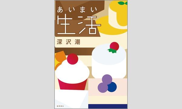 深沢潮×安田浩一「貧しいのは誰のせい?」 in東京イベント