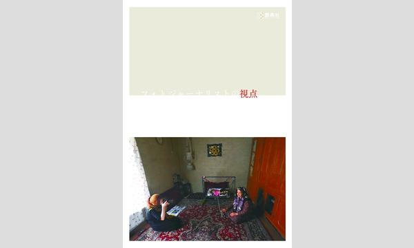 林典子佐々涼子「写真で伝えること 文章で伝えること」 イベント画像1