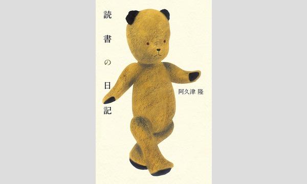 阿久津隆×保坂和志「読書の歓び、日記のたのしみ」 イベント画像1