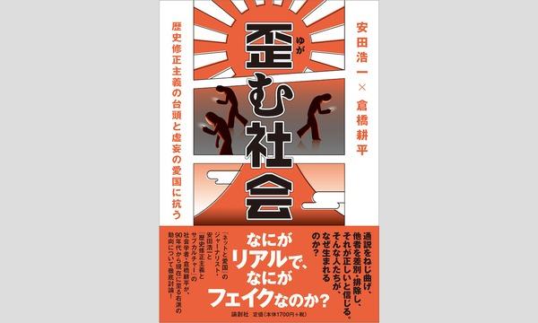 本屋bandbの安田浩一×倉橋耕平「この歪んだ社会をどう変えていけばよいのか?」イベント