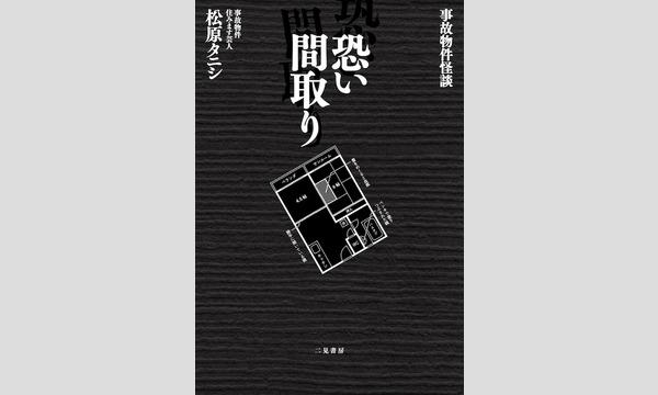 松原タニシ×大島てる「事故物件、住む人 vs. 載せる人」 イベント画像1