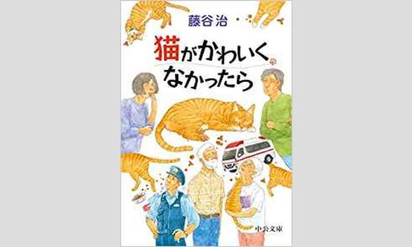 藤谷治×小林元郎「老人と猫~老後にペットができること~」 イベント画像1