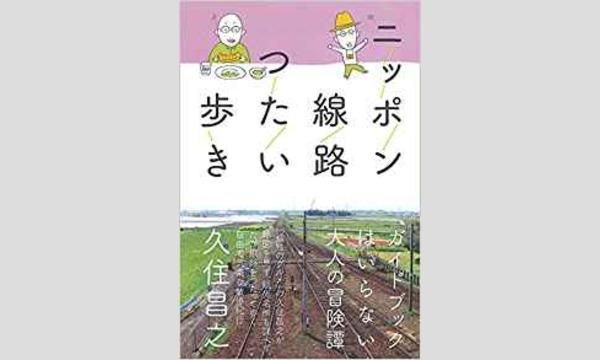 久住昌之「久住歩けば、オモシロに当たる」 in東京イベント