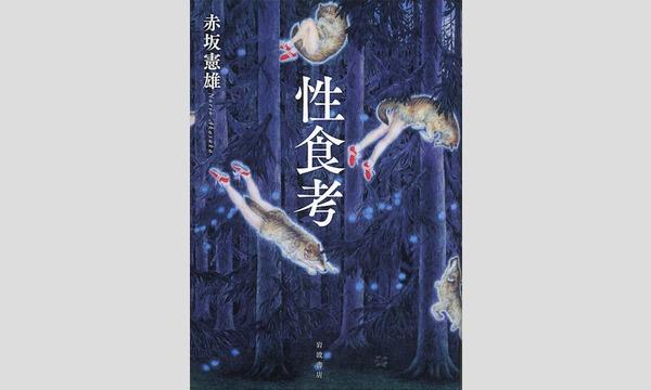 赤坂憲雄×鴻池朋子「人間のむこう側へ、どうぶつのこちら側へ」 in東京イベント
