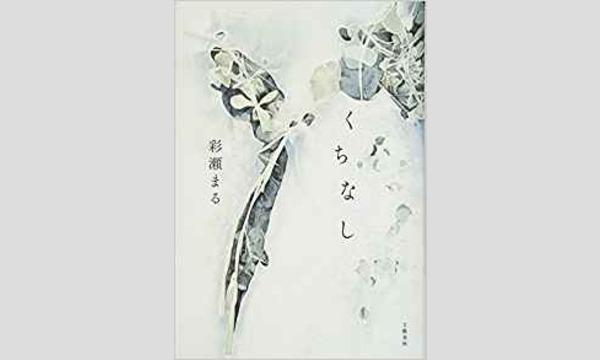 彩瀬まる×山崎ナオコーラ「愛を解決策にしない、小説たち」 in東京イベント