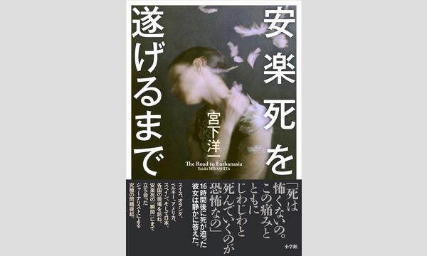宮下洋一×舛添要一「日本人に安楽死は必要か――世界6カ国を回ってわかったこと」『安楽死を遂げるまで』(小学館)刊行記 イベント画像1