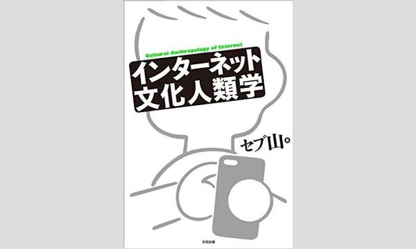 セブ山×霜田明寛「何をするか告知できないけど面白いことします」 in東京イベント