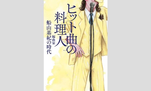 船山基紀×及川眠子「稀代のヒット曲のつくりかた」 イベント画像1