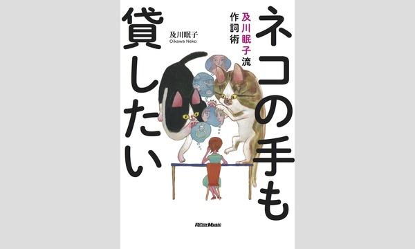 船山基紀×及川眠子「稀代のヒット曲のつくりかた」 イベント画像2
