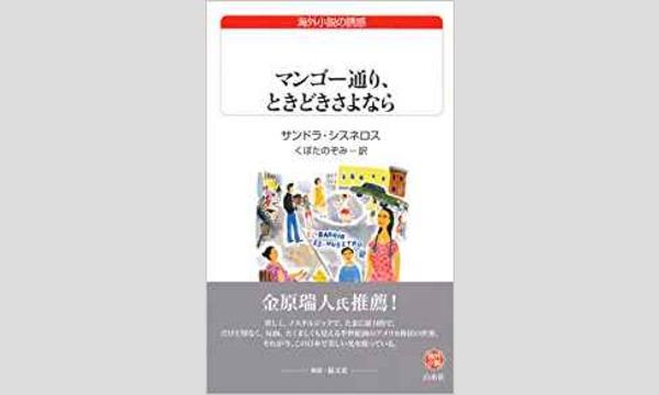 金原瑞人×温又柔×くぼたのぞみ 「今の日本で光を放つ、移民文学の魅力」 イベント画像1