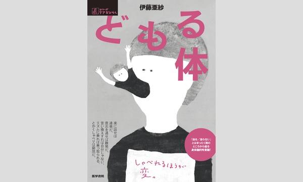 伊藤亜紗×高嶺格「ようこそ『言葉じゃなく肉体が伝わってしまう』世界へ!」 イベント画像1