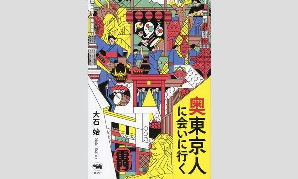 本屋bandbの大竹昭子×大石始「旅と言葉をめぐって」イベント