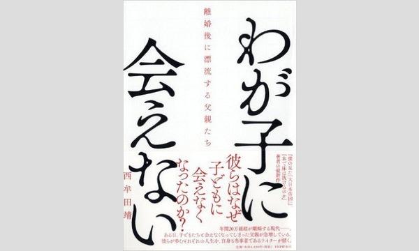 西牟田靖×角幡唯介「ノンフィクション作家、二人が家族を語る」『わが子に会えない』(PHP研究所)刊行記念 イベント画像1