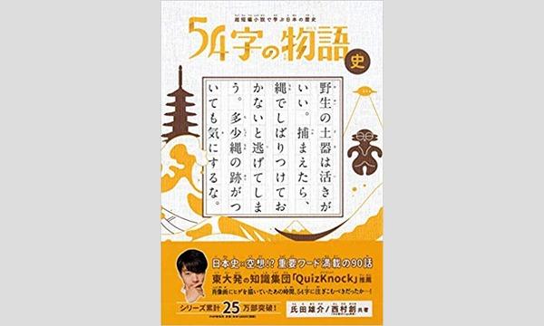 氏田雄介×長谷川哲士「54字で学ぶ企画術〜令和時代のクリエイター生存戦略」 イベント画像1