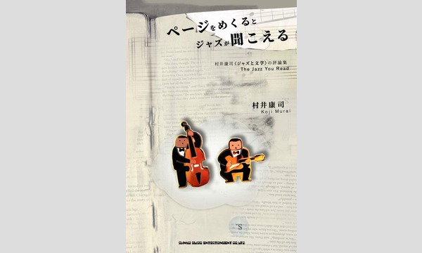 村井康司×岡崎武志「ジャズを読む快楽、ジャズを聴く愉悦。」 イベント画像1