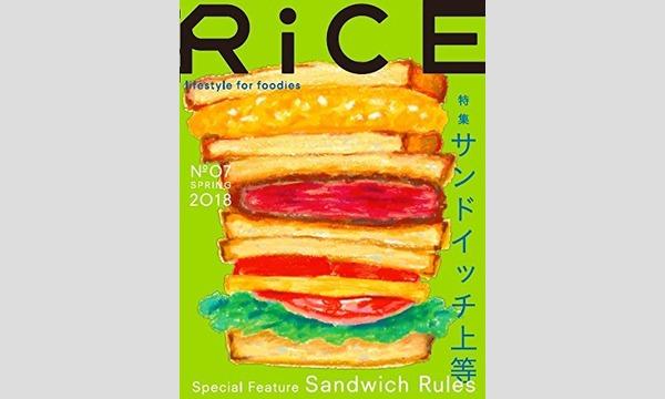 杉窪章匡 × 稲田浩「[15]の上等なサンドイッチを食べながら話す日曜の夕べ」 イベント画像1