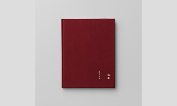 木村和平×カネコアヤノ「暮らしにおける気づき」 イベント画像1