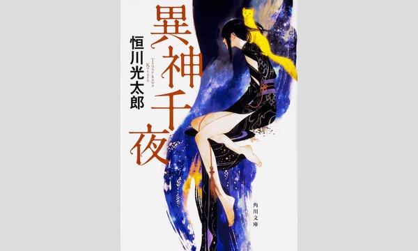 遠藤徹×恒川光太郎「私たちがホラー小説と異世界ファンタジーを書く理由」 イベント画像1