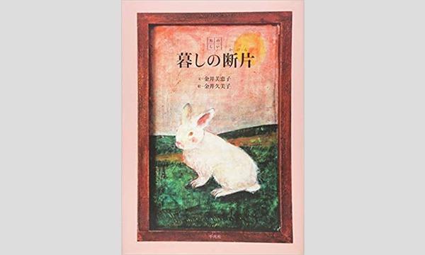 金井美恵子×金井久美子「気持ちの良いことを日々の暮しの中に探して」 イベント画像1