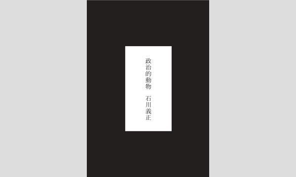 本屋bandbの石川義正×池田雄一「文学・動物・ユートピア」イベント