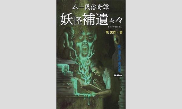 黒史郎×吉田悠軌「ムー的・怪異蒐集の世界」 イベント画像1