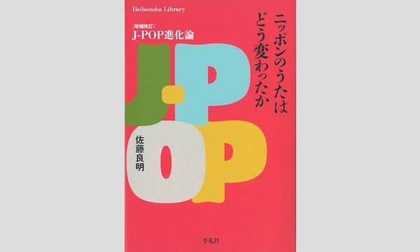 佐藤良明×細馬宏通「ポピュラー音楽のうたごころの在り処」 イベント画像1