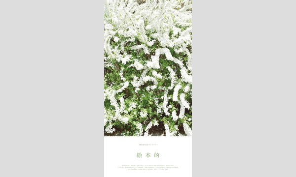 微花×「母の友_編集部です」の人「目ざましいものではなくてかすかなものを」 イベント画像1