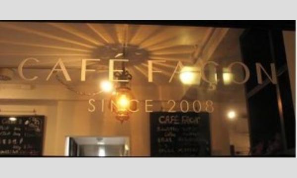 カフェ・ファソン「はじめてのカッピング体験教室」 イベント画像1