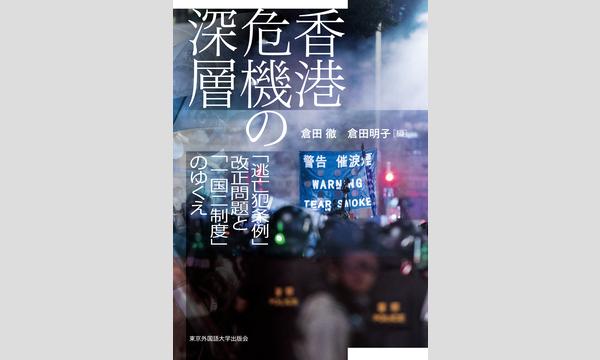倉田徹×小栗宏太「隣国の危機は私たちの危機か」 イベント画像1