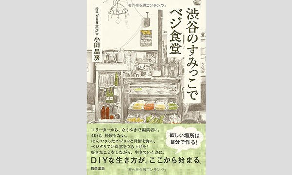 小田晶房×野中モモ「欲しい場所は自分で作る〜DIY的生き方」 イベント画像1