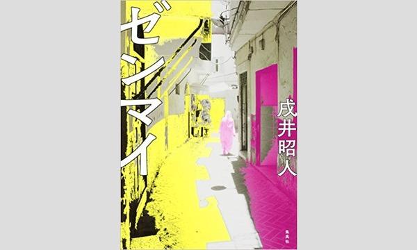 戌井昭人×松江哲明「旅と女と人生と」  イベント画像1