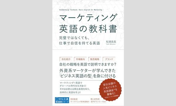 松浦良高×川下和彦「グローバル時代のネットワークのつくりかた〜英語に関する真実」 イベント画像1