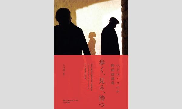 ペドロ・コスタ×小野正嗣「映画が生まれる場所、言葉が生まれる場所」 イベント画像1